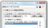 GCC_CompileOption_AddDxlib2.png
