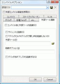 compiler0_opt_exttool.png